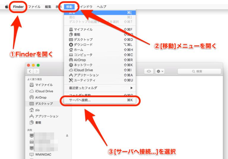 macOSで(Windows)ファイル共有するには?