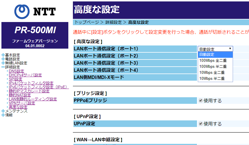 NTT-PR-500MILANポート設定