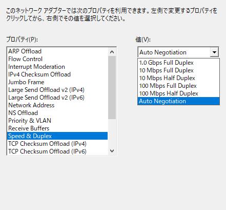 Windows10のネットワーク100Mbps設定